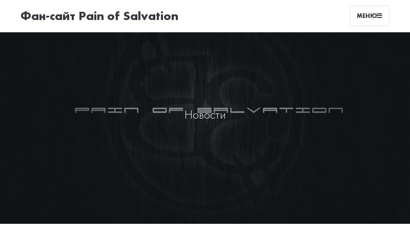 painofsalvation